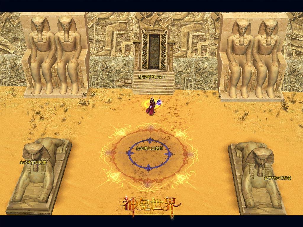 图片: 图1-《神鬼世界》胡夫金字塔.jpg