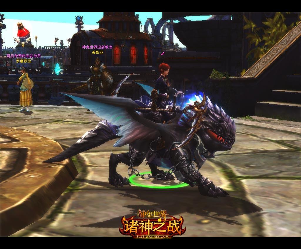 图片: 图4 《神鬼世界》诸神之战猎魂者职业坐骑.jpg