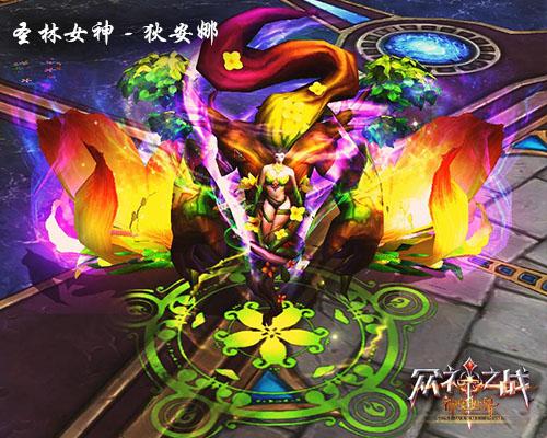 图片: 图6-召唤女神狄安娜.jpg