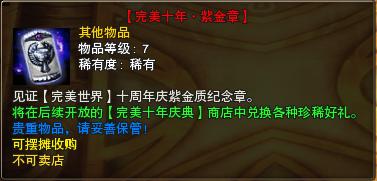 图片: 图4:完美十年紫金章.png